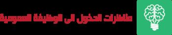 Tunisie Concours